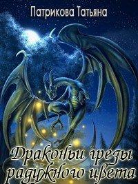 Драконьи грезы радужного цвета