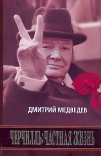 Черчилль: Частная жизнь