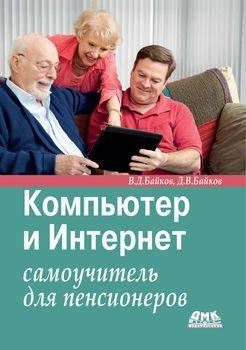Компьютер и Интернет. Самоучитель для пенсионеров
