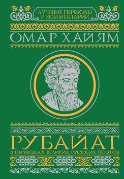 Рубайат в переводах великих русских поэтов