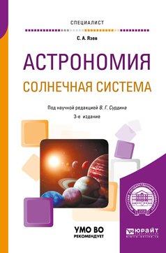 Астрономия. Солнечная система 3-е изд., пер. и доп. Учебное пособие для вузов