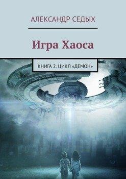 Игра Хаоса. Книга 2. Цикл «Демон»