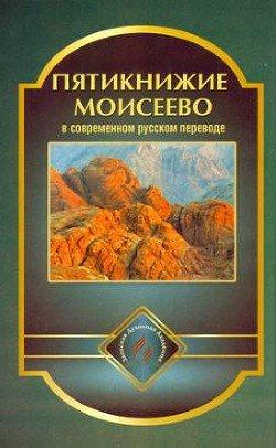 Пятикнижие Моисеево в современном русском переводе