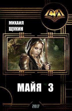 Майя 3