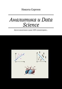Аналитика иData Science. Для не-аналитиков идаже 100%гуманитариев…