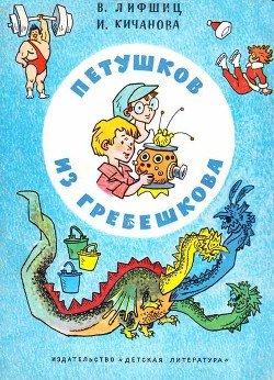 Петушков из Гребешкова
