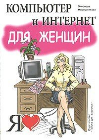 Компьютер и Интернет для женщин