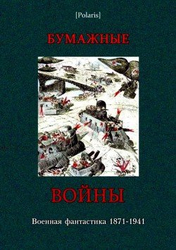 Бумажные войныВоенная фантастика 1871-1941 .