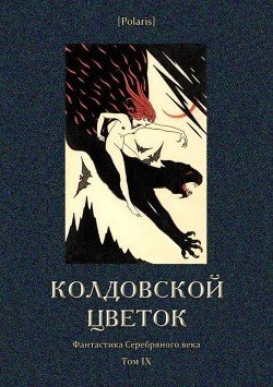 Колдовской цветок. Фантастика Серебряного века. Том IX