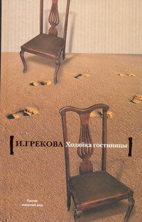 И. Грекова хозяйка гостиницы » новые книги читать онлайн и.