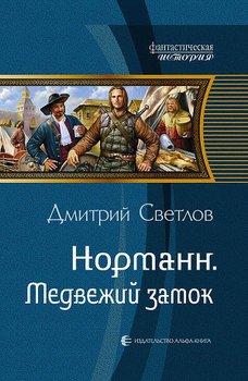 Книга Призрачный замок феи Морганы