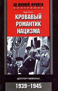 Кровавый романтик нацизма. Доктор Геббельс. 1939–1945