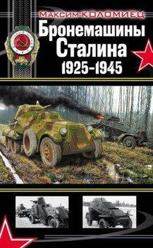 Бронемашины Сталина, 1925-1945