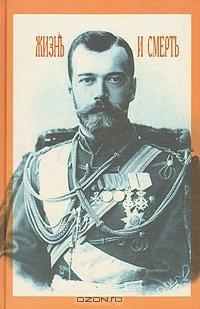 Николай II: жизнь и смерть