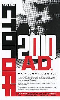 2010 A.D. Роман-газета