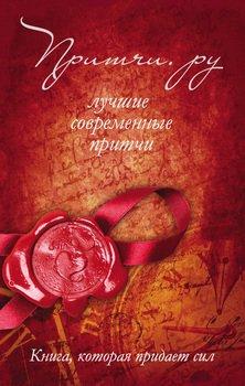 Притчи. ру.Лучшие современные притчи