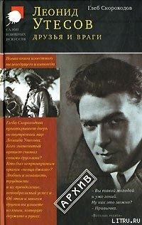 Книга Ким Филби. Неизвестная история супершпиона КГБ. Откровения близкого друга и коллеги по МИ-6