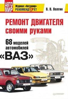 Ремонт двигателя своими руками. 68 моделей автомобилей ВАЗ