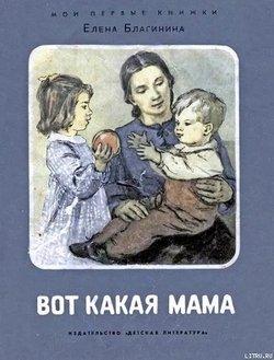 Вот какая мама