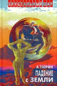 Падение с Земли. Сборник