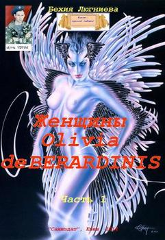 Женщины Olivia de Berardinis. Часть 1