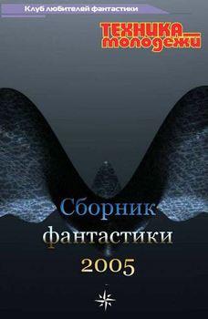 Клуб любителей фантастики, 2005