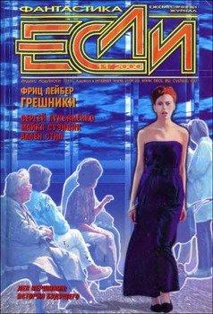 Журнал «Если», 2000 № 11