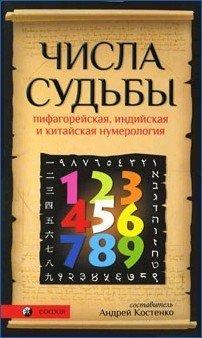 Числа Судьбы: пифагорейская, индийская и китайская нумерология