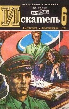 Искатель. 1981. Выпуск №6