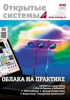 Открытые системы. СУБД №02/2011
