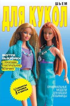 Шьем для кукол. Оригинальные модели для вашей любимицы