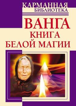 Ванга. Книга белой магии