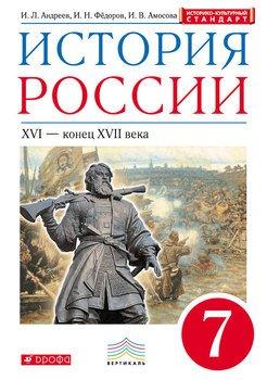 История России. XVI – конец XVII века. 7 класс