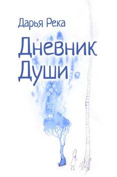 Дневник Души