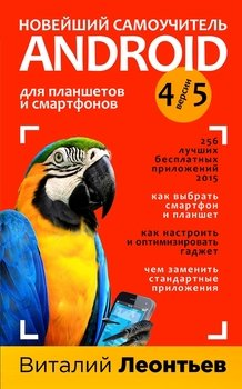 Новейший самоучитель Android 5 + 256 полезных приложений