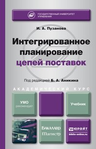 Интегрированное планирование цепей поставок. Учебник для бакалавриата и магистратуры