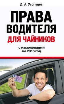 Права водителя для чайников. С изменениями на 2016 год