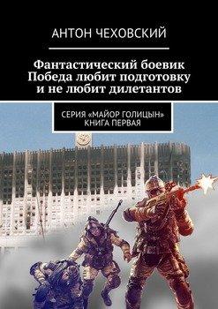 Победа любит подготовку и не любит дилетантов. Серия «Майор Голицын». Книга первая. Фантастический боевик