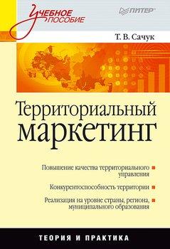 Территориальный маркетинг. Учебное пособие