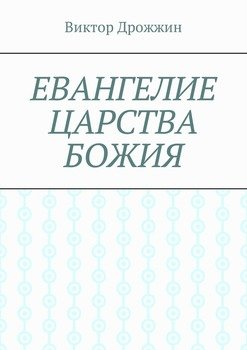 евангелие от андрея первозванного скачать pdf