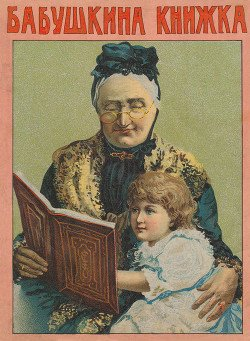 Бабушкина книжка