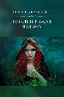 Изгой и рыжая ведьма