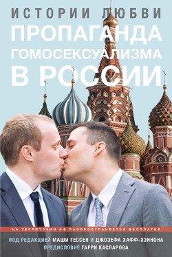 Пропаганда гомосексуализма в России: истории любви