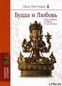 Будда и любовь. Как любить и быть счастливым