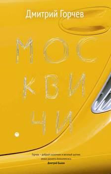 Москвичи