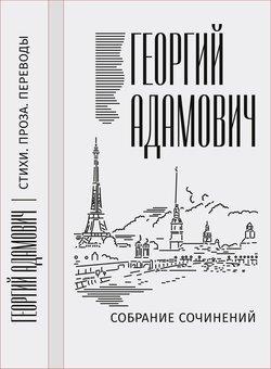 Собрание сочинений в 18 т. Том 1. Стихи, проза, переводы