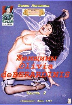 Женщины Olivia de Berardinis. Часть 2
