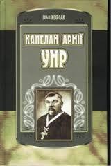 Капелан Армії УНР