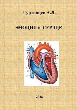 Эмоции и сердце