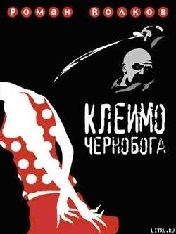 Клеймо Чернобога